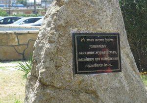 Парковка не навредит памятнику погибшим журналистам