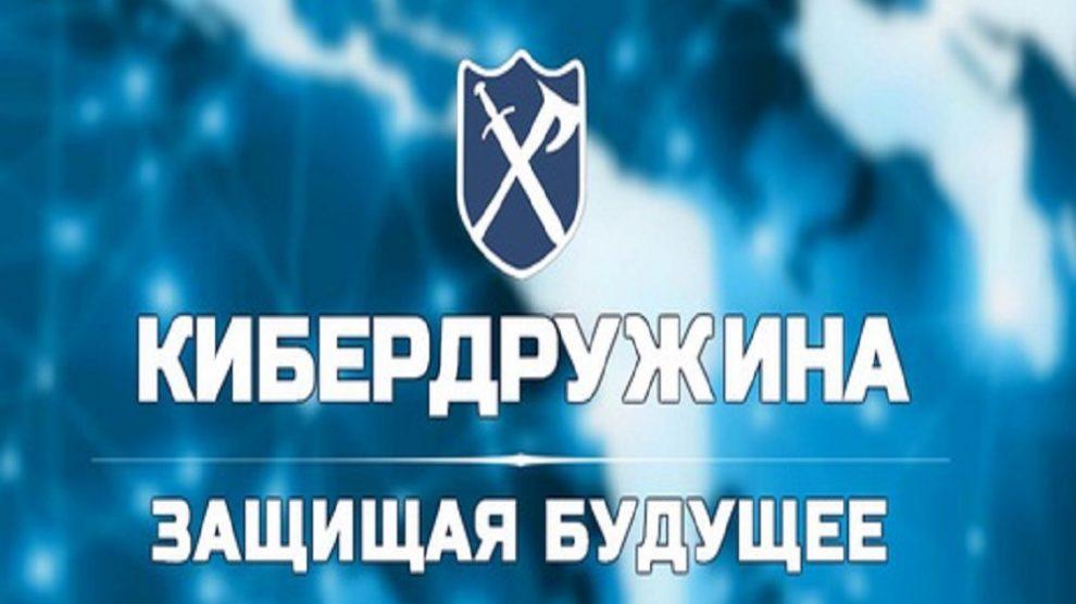 Интернет защитят кибердружинники Кабардино-Балкарии